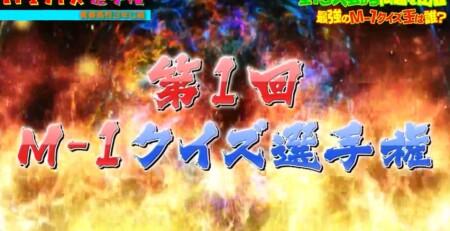第522回「青春高校3年C組」苦手克服選手権 お化け編&M-1クイズ選手権