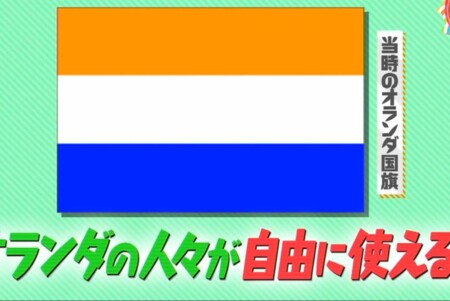 なぜ三色国旗(三色旗)は多い?昔のオランダの国旗はオレンジ「チコちゃんに叱られる!」