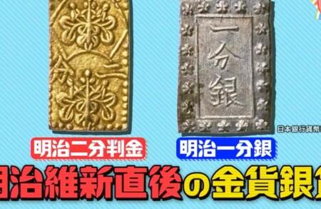 なぜ硬貨に製造年が書いてある?明治維新直後の金貨銀貨「チコちゃんに叱られる!」