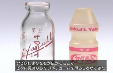 ヤクルト容器はなぜあの形?その意味やデザイナーの哲学とは?新旧容器の比較
