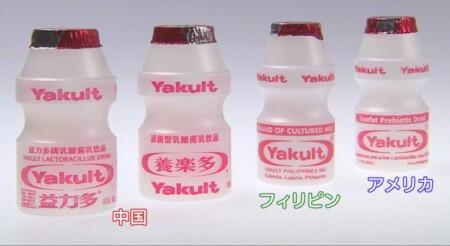 ヤクルト容器はなぜあの形?その意味やデザイナーの哲学とは?海外のヤクルト容器