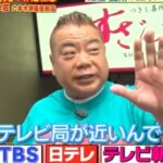 """出川哲朗の行きつけの店は""""すしざんまい""""のどの店舗?頼む寿司メニューは?"""