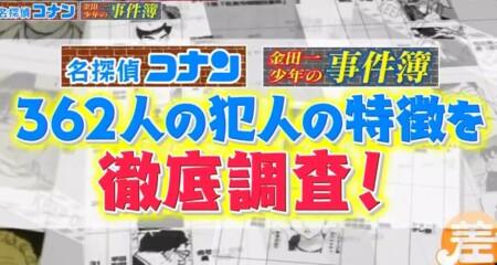 名探偵コナン&金田一少年の事件簿 全362人の犯人を比較した「見た目・行動」の共通点は?
