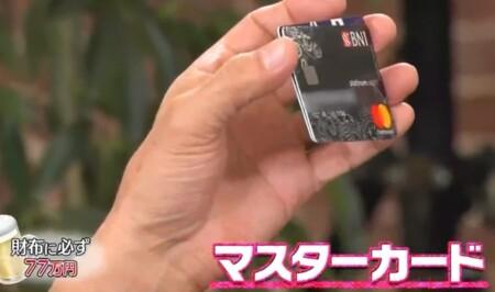 新庄剛志のクレジットカード。ダウンタウンなう