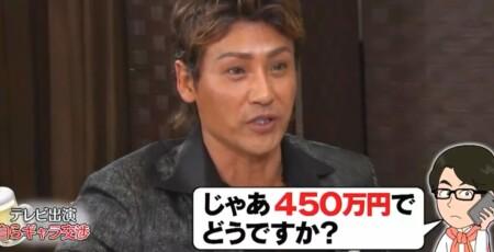 新庄剛志のテレビ出演ギャラは450万円。ダウンタウンなう