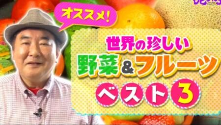 第6弾大先生アワーは世界の珍しい野菜&フルーツベスト3!NHK「チコちゃんに叱られる!」より