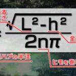 第7弾大先生アワーは指ハブの数式解明?NHK「チコちゃんに叱られる!」