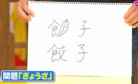 餃子を描く豊川悦司さんw「チコちゃんに叱られる!」
