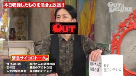 アウトデラックス 伊藤健太郎の余波で差し替え 岡村の結婚話を漏らしたのはあの人?