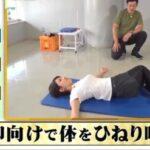 アスレティックトレーナー森本貴義の正しい呼吸トレーニング5種のやり方 体ひねり呼吸