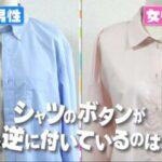 シャツのボタンが男女で逆なのはなぜ?ボタンの歴史は?「チコちゃんに叱られる!」