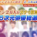 テレ朝 2.5次元俳優総選挙の結果は?2万人の投票で選ぶ人気ランキングトップ30