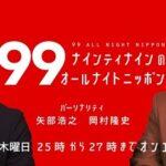 ナイナイ岡村隆史が結婚の裏話をオールナイトニッポンで全て語る。そのQ&A