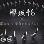 欅坂46最後のテレビ出演「SONGS」の『ラストライブ』裏側密着映像がスゴかった