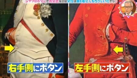 皇帝ナポレオンのシャツはボタンの左右がまちまち「チコちゃんに叱られる!」
