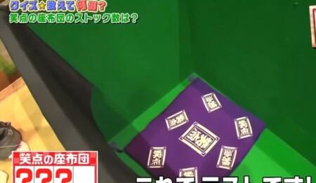 笑点の座布団が保管されている木箱の中は緑色