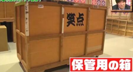 笑点の座布団が保管されている木箱