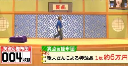 笑点の座布団の値段は1枚約6万円