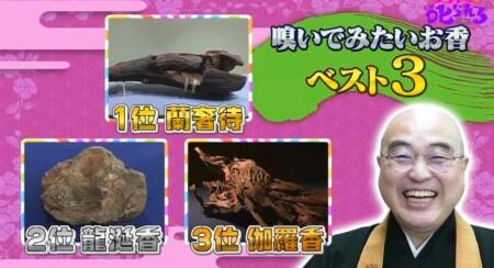 """第10弾大先生アワーは""""嗅いでみたいお香""""ベスト3「チコちゃんに叱られる!」"""
