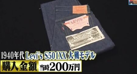 草彅剛の秘蔵ビンテージジーンズ 大戦モデルは購入金額200万円