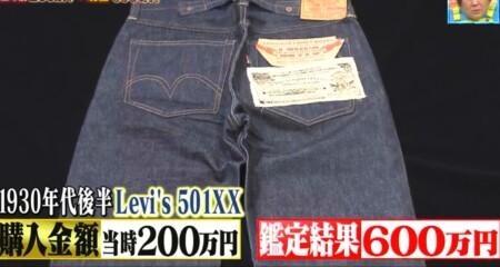 草彅剛の秘蔵ビンテージジーンズ1本600万円 1930年代501XX