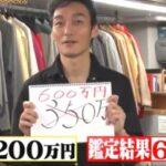 草彅剛の秘蔵ビンテージジーンズ600万円の鑑定結果
