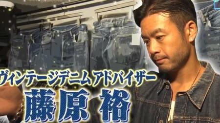 草彅剛の秘蔵ビンテージジーンズ600万円を鑑定した藤原裕