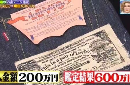草彅剛の秘蔵ビンテージジーンズ600万円 紙製ラベルが残るデッドストック