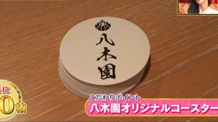 EXILE SHOKICHIの自宅 八木園の特注オリジナルコースター
