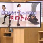 """NHKごごナマ 頑張らなくてもいい筋トレ""""スロトレ""""の効果&やり方は?"""