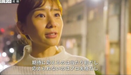 NHK プロフェッショナル 田中みな実名言集 期待に応える