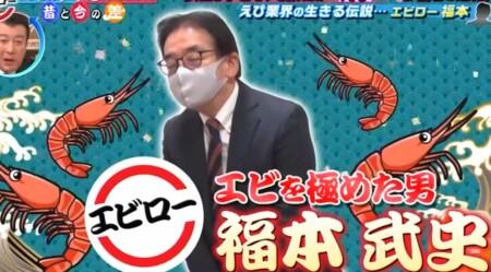 この差って何 スシローえびの目利き達人 エビローこと福本武史氏