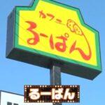 ケンミンショー 埼玉グルメで紹介されたチェーン店「るーぱん」とは?