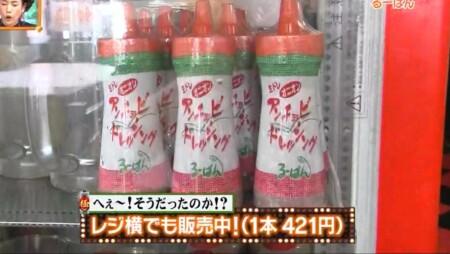 ケンミンショー 埼玉グルメで紹介されたチェーン店るーぱん アンチョビドレッシングはレジ横で販売