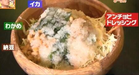 ケンミンショー 埼玉グルメで紹介されたチェーン店るーぱん イカ納豆サラダとアンチョビドレッシング