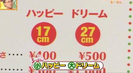 ケンミンショー 埼玉グルメで紹介されたチェーン店るーぱん サイズ表記はハッピーとドリーム