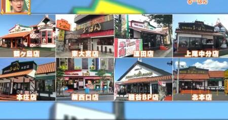 ケンミンショー 埼玉グルメで紹介されたチェーン店るーぱん 埼玉県内8店舗