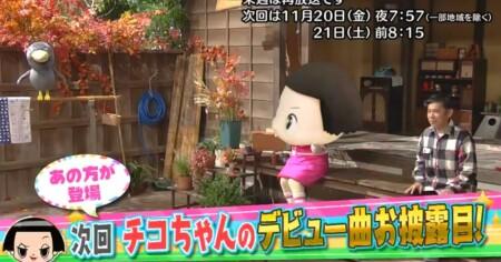 チコちゃんのデビュー曲お披露目決定「チコちゃんに叱られる!」