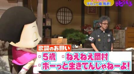 チコちゃんデビュー曲叱られたい!の3つのキーワード「チコちゃんに叱られる!」