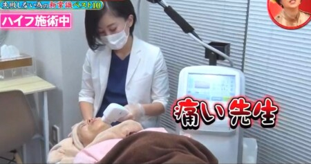 ホンマでっか 磯野貴理子のハイフ体験 施術中の痛み