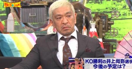ワイドナショー 井上尚弥に対して不満げな顔をする松本人志?