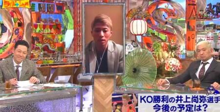 ワイドナショー 井上尚弥を取り合う松本人志vs浜田雅功の構図が何だか楽しい