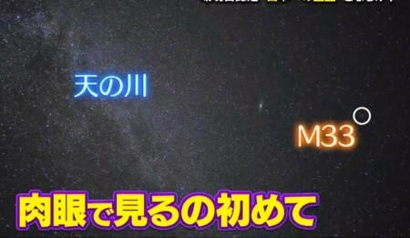 初耳学 日本一美しい星空は東京近郊にある!?青ヶ島の絶景 M33を肉眼で