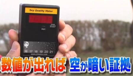 初耳学 日本一美しい星空は東京近郊にある!?sky quality meter 青ヶ島の数値