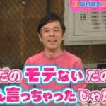 岡村結婚でオープニングから荒れまくるチコちゃん「チコちゃんに叱られる!」