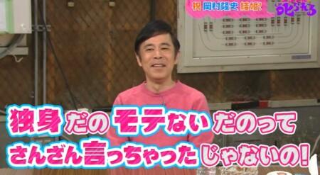 岡村結婚と独身ネタ「チコちゃんに叱られる!」