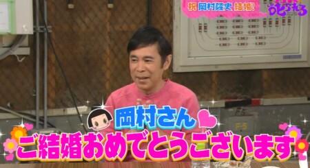 岡村結婚の祝福メッセージ「チコちゃんに叱られる!」