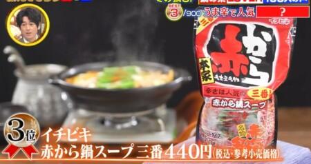教えてもらう前と後 『鍋の素』人気ランキングトップ3 イチビキ 赤から鍋スープ