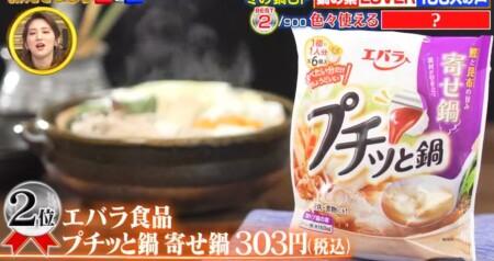 教えてもらう前と後 『鍋の素』人気ランキングトップ3 エバラ食品 プチッと鍋 寄せ鍋