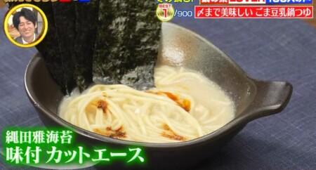 教えてもらう前と後 『鍋の素』人気ランキングトップ3 ミツカンごま豆乳鍋つゆの最高のシメ方